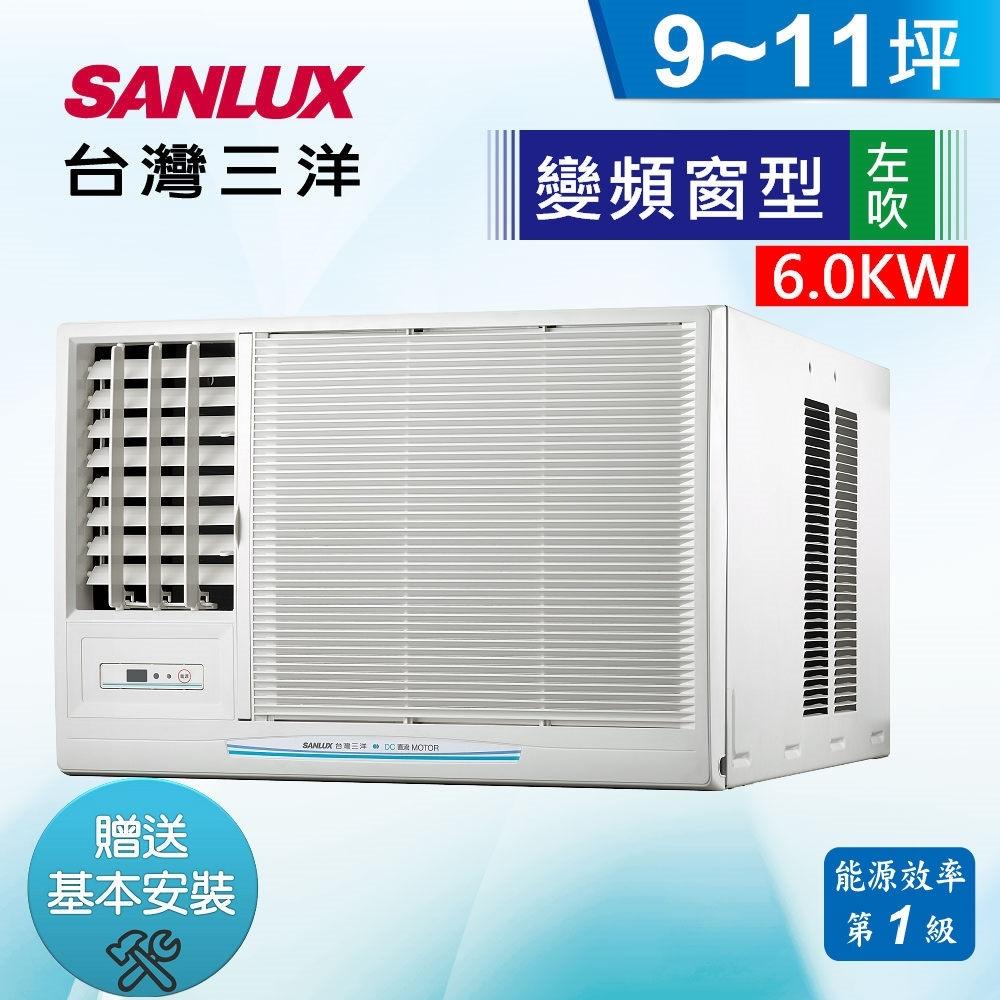 台灣三洋SANLUX 9-11坪 1級 變頻 窗型左吹冷氣SA-L60VSE