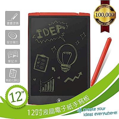 12吋 液晶電子紙手寫板 (摩登紅) 塗鴉板 電子畫板