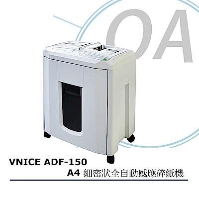 Vnice ADF-150 A4 細密狀全自動感應碎紙機