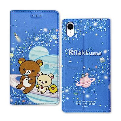 拉拉熊 iPhone XR 6.1吋 金沙彩繪磁力皮套(星空藍)