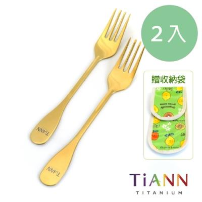 TiANN 鈦安純鈦餐具 金叉子2入組(快)