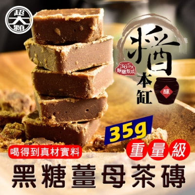 【醬本缸】35g巨無霸 手工黑糖薑母茶磚(8入x3盒)-暖心組