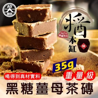 【醬本缸】35g巨無霸 手工黑糖薑母茶磚(8入x6盒)-超值組