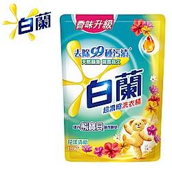 白蘭 含熊寶貝馨香精華花漾清新洗衣精補充包 1.65kg x 6入組/箱購