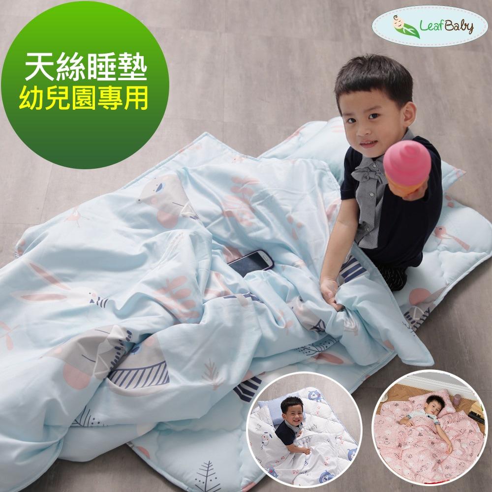 (限時下殺)Leafbaby 台灣製天絲幼兒園專用兒童睡墊三件組 多款任選