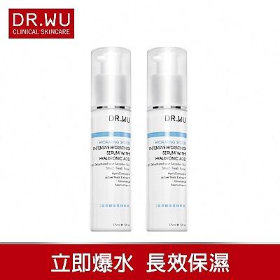 (買一送一)DR.WU玻尿酸保濕精華液15ML