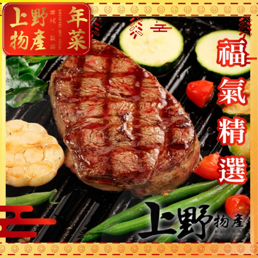 (滿額優惠)上野物產-紐西蘭草飼PS頂級嚴選菲力牛排 x6片組(150g/片)