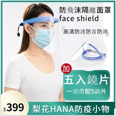 【HaNA 梨花】安全出行防疫防飛沫.兒童成人防護面罩5鏡片組合(一頭帶5鏡片可替換)