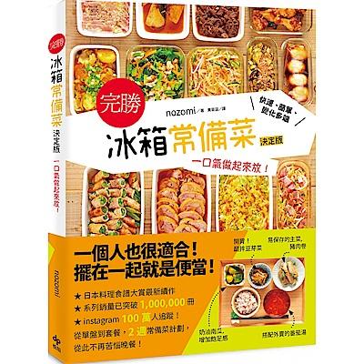 【完勝】冰箱常備菜:一口氣做起來放!快速、簡單、變化多端