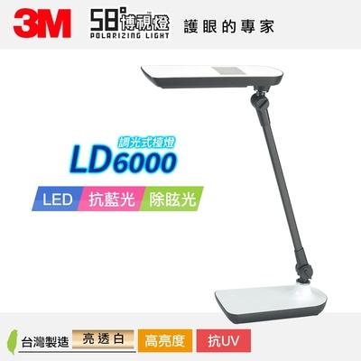 3M 58度LED可調光博視燈-LD6000-亮透白 桌燈/檯燈