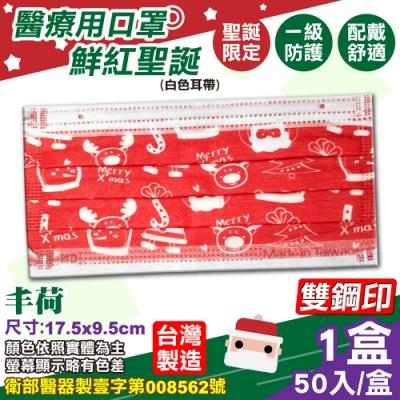 丰荷 醫療口罩(雙鋼印)(白耳帶-鮮紅聖誕)-50入/盒