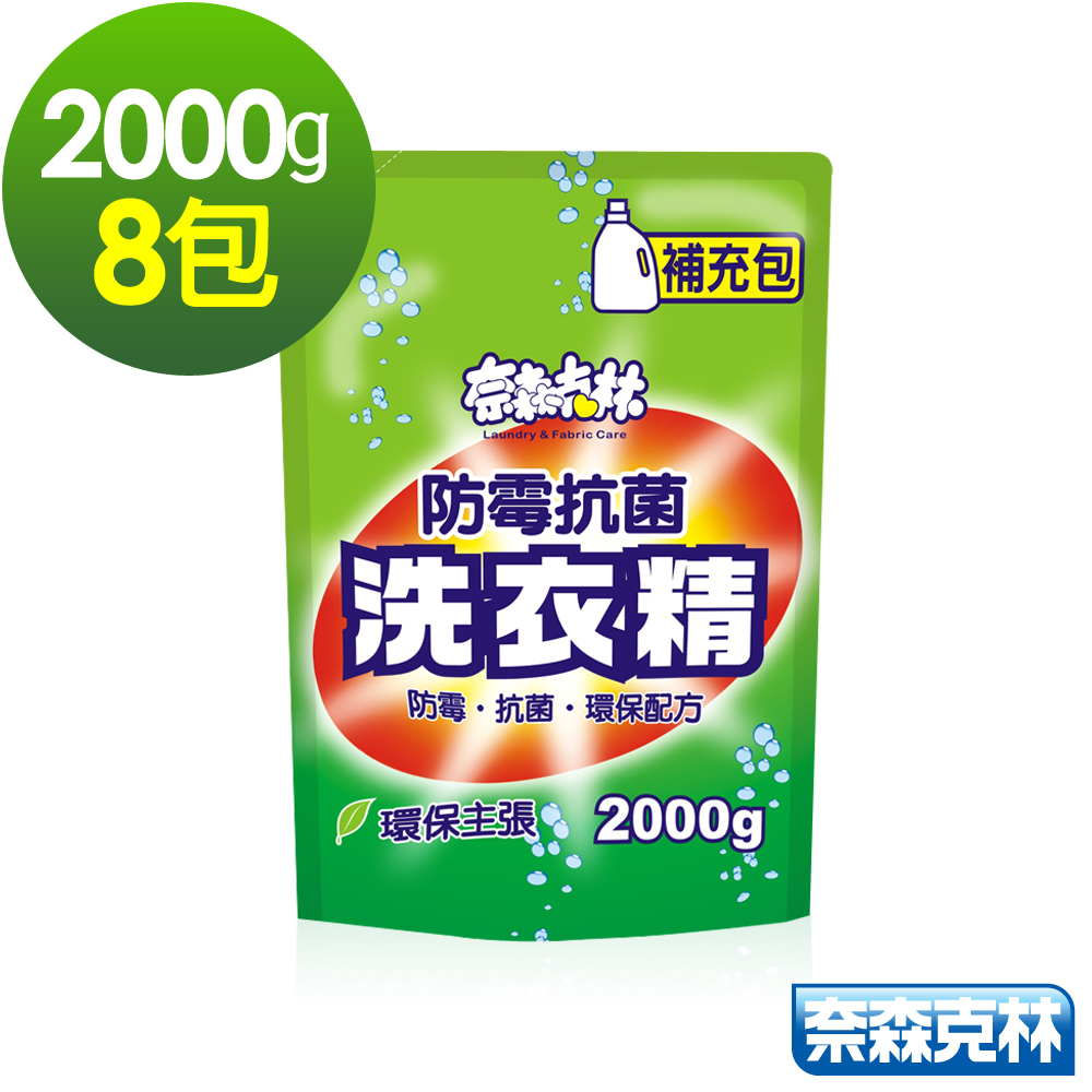 奈森克林 防霉抗菌洗衣精2000g補充包(8包家庭組)