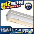 億光 二代 4呎LED 支架燈 1700/1600LM T5層板 白/黃光6入
