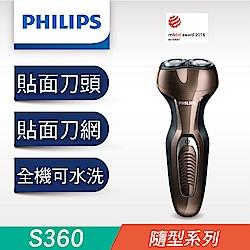 飛利浦兩刀頭水洗電鬍刀 S360 (快速到貨)