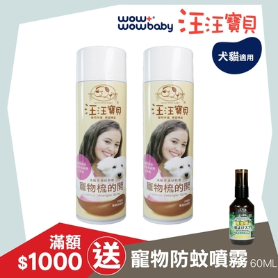 汪汪寶貝 寵物毛髮護理 順毛噴劑梳得開160ML-2入(犬貓適用)
