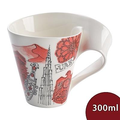 Villeroy & Boch 唯寶 城市波浪馬克杯-杜拜(300ml)