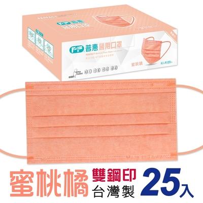 普惠醫工 成人醫用口罩-蜜桃橘(25片/盒) 雙鋼印