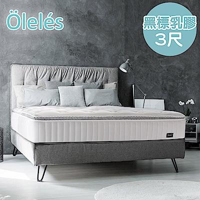 Oleles 歐萊絲 黑標乳膠獨立筒 彈簧床墊-單人3尺
