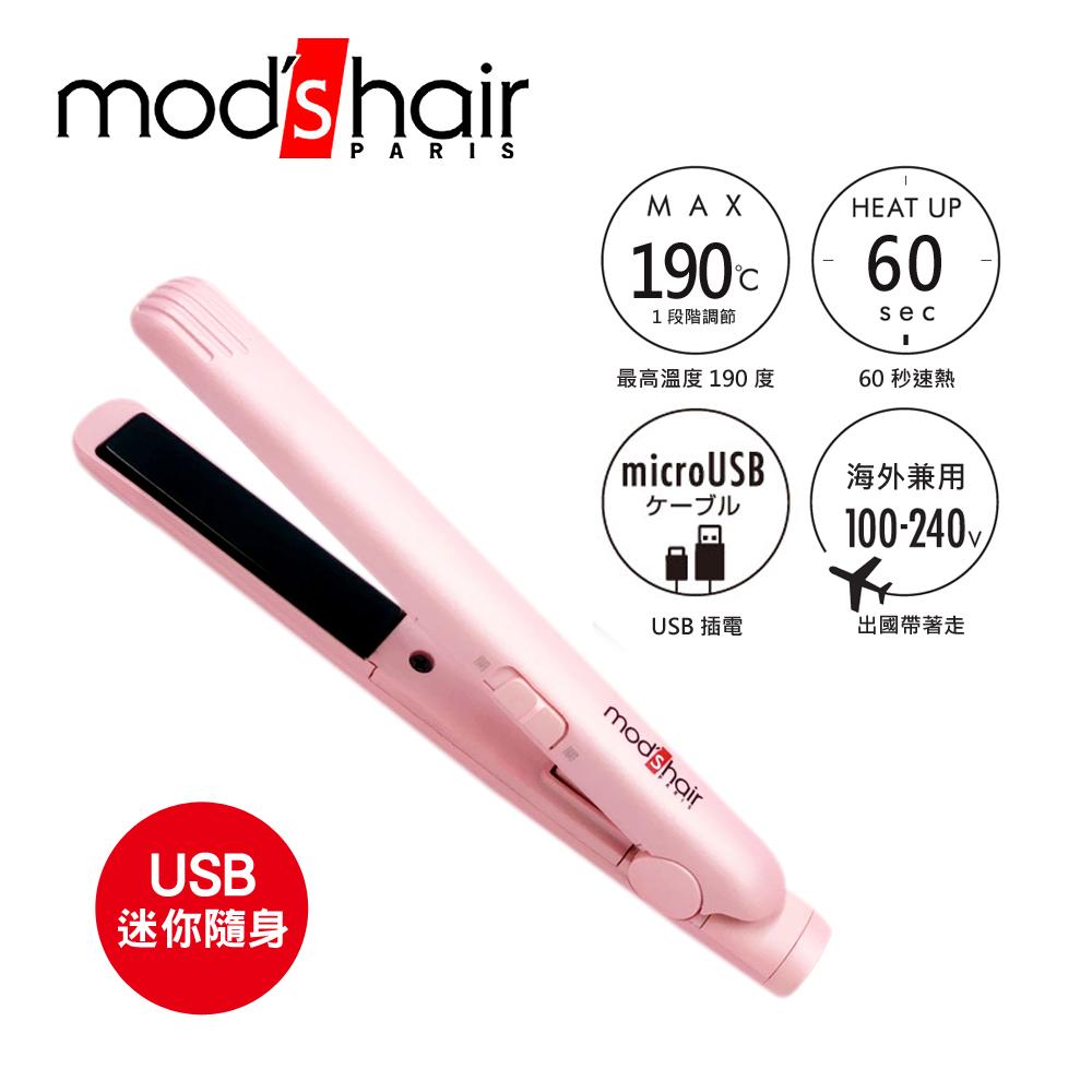 (新品首賣) mod's hair USB插電式迷你直髮夾 台灣限定粉色款 mods hair