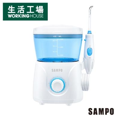 【生活工場】SAMPO聲寶家用型健康沖牙機WB-N1801YL-1