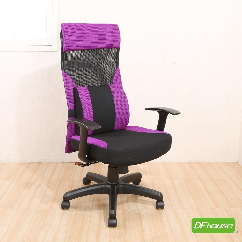 《DFhouse》湯普森高背大腰辦公椅-紫色  67*67*118-128