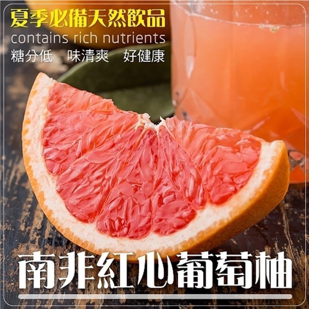 【天天果園】嚴選南非葡萄柚8顆(每顆約220g)