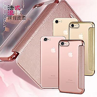 AISURE愛秀王 FOR iPhone6 Plus/6s Plus 5.5吋 時尚美背保護皮套