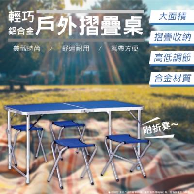 戶外野營鋁合金摺疊桌 圓管加厚加粗帶傘孔露營桌