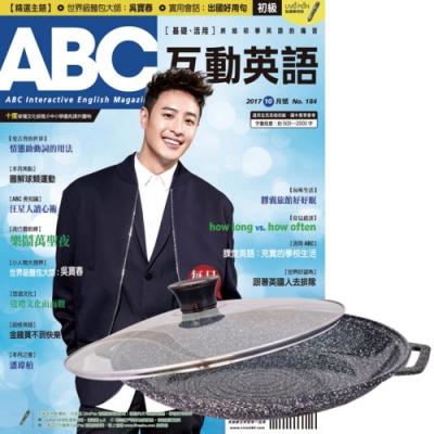 ABC互動英語互動下載版(1年12期)贈 Maluta花崗岩不沾煎烤盤33cm