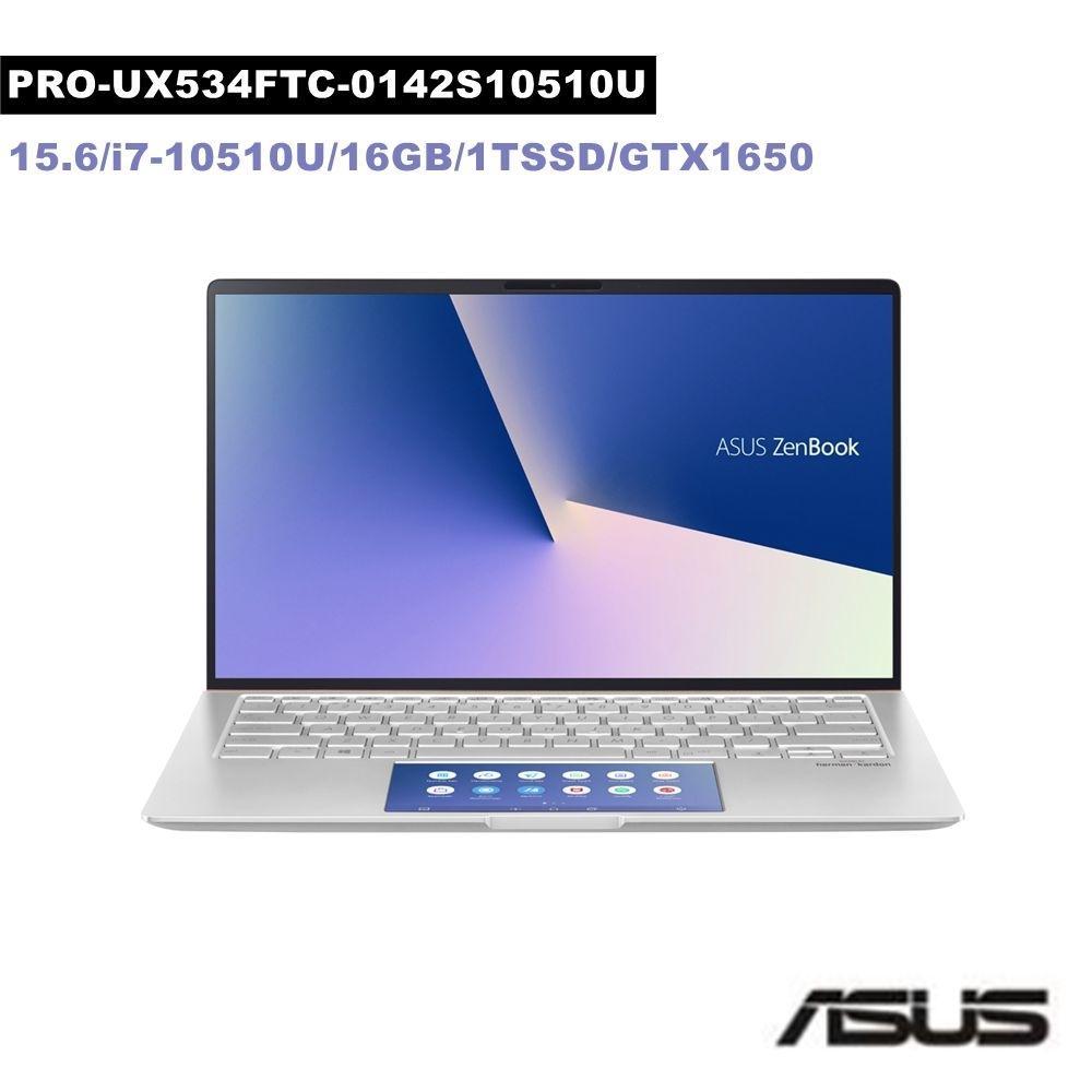 ASUS PRO-UX534FTC15.6吋商用筆電 (i7-10510U/GTX 1650/16G/1TB SSD/ZenBook/銀) ZenBook 15