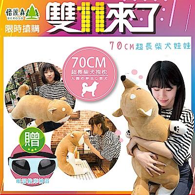 Beroso 倍麗森 超柔軟超大70CM柴柴玩偶柴犬狗抱枕枕頭-BE-B00007-1