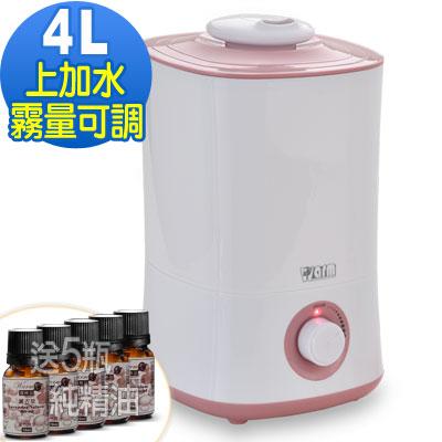 Warm 香氛負離子超音波水氧機(W-400)+單方純精油10mlx5瓶