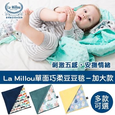 La Millou單面巧柔豆豆毯-加大款(多款可選)-嬰兒毯寶寶被毯推車毯冷氣毯