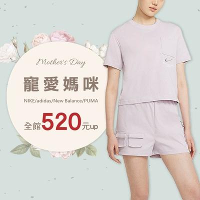 寵愛媽咪 NIKE/adidas/New Balance/PUMA  全館520元up