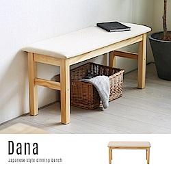 H&D 黛納日式木作長凳/DIY自行組裝