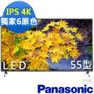 [無卡分期-12期]Panasonic國際 55吋 4K聯網液晶顯示TH-55FX700W