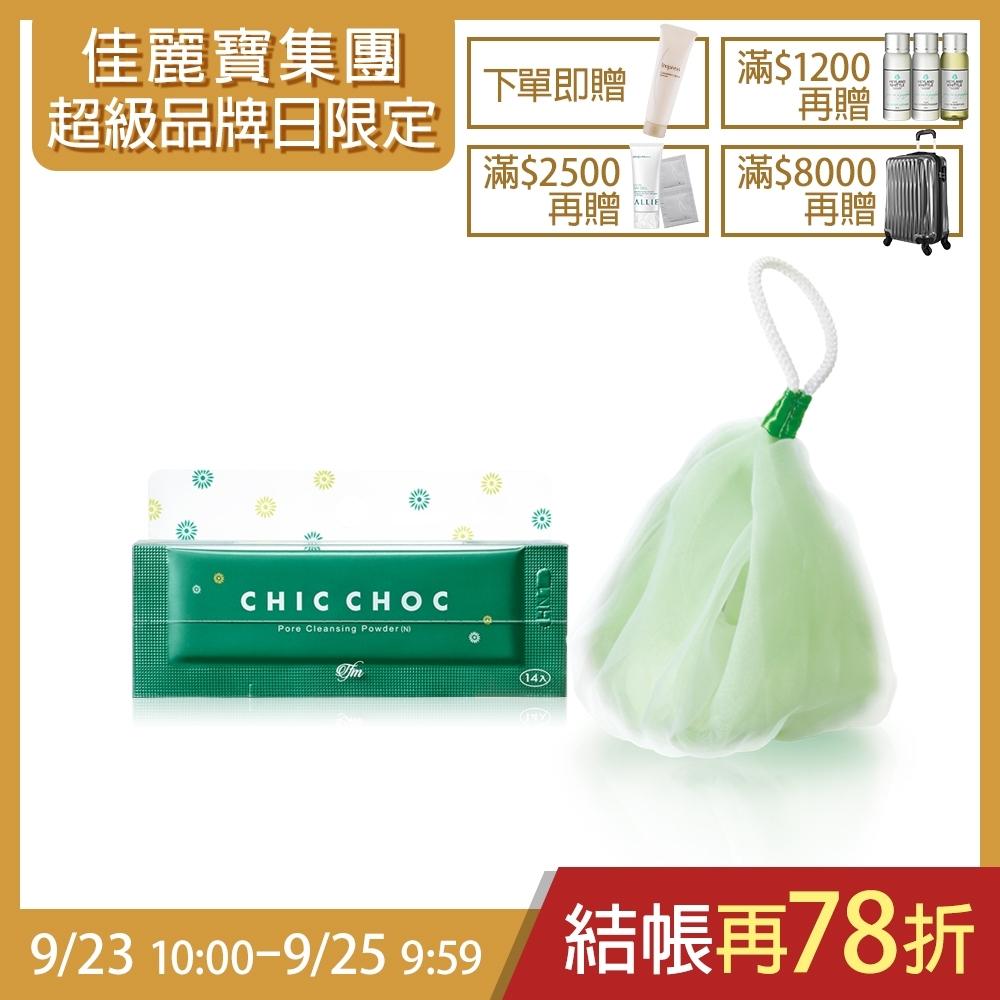 ★CHIC CHOC保濕補水1+1特惠組