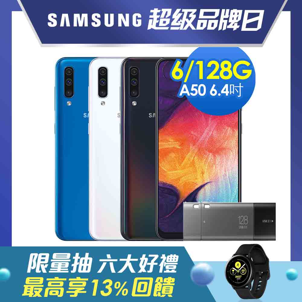 Samsung Galaxy A70(6G/128G)6.7吋八核四鏡頭智慧機