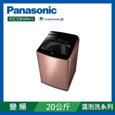 [館長推薦] Panasonic國際牌 20公斤變頻直立式洗衣機 NA-V200EBS-B 薔薇金