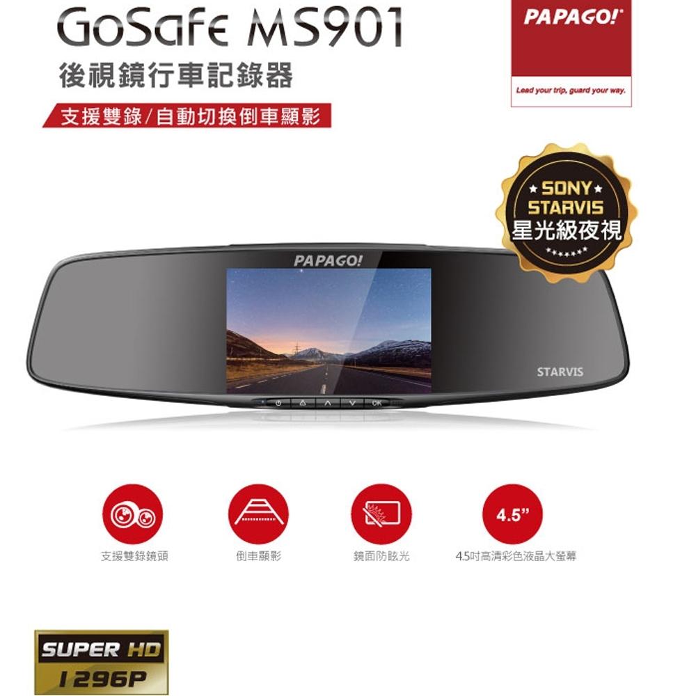 PAPAGO ! GoSafe MS901頂級星光夜視 SONY STARVIS後視鏡行車記錄器