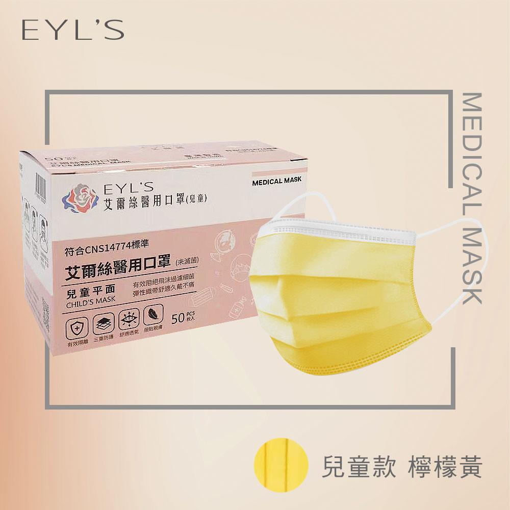 EYL'S 艾爾絲 醫用口罩 兒童款-檸檬黃1盒入(50入/盒)