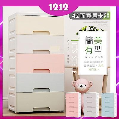 [時時樂限定] 42面寬-粉系質感簡約可拆式五層抽屜收納櫃(DIY附輪子)