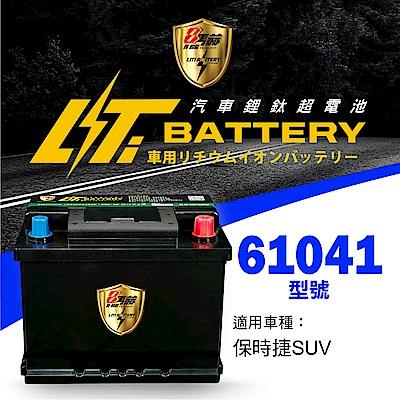 日本KOTSURU-8馬赫鋰鈦汽車啟動電瓶 61041 / 50Ah加強版