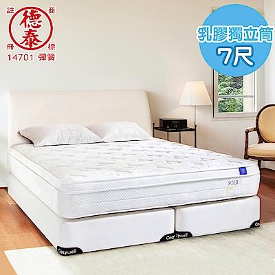 德泰 索歐系列 乳膠獨立筒 彈簧床墊-特大7尺