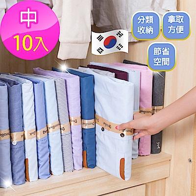 韓國折衣板收納魔法書疊衣板10入 (中)24x38cm