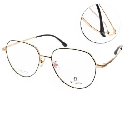SEROVA光學眼鏡 造型圓框 /黑-金 #SC288L C7