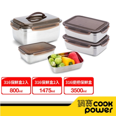 【CookPower鍋寶】316不鏽鋼保鮮盒多功用5入組(EO-BVS35145Z208Z2)