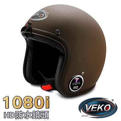 VEKO二代隱裝式1080i行車紀錄器+內建雙聲道藍芽通訊安全帽(雅光深咖啡)