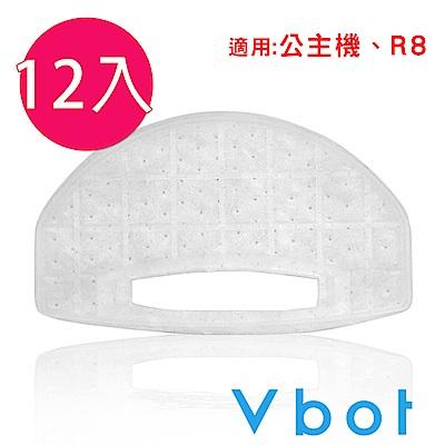 Vbot M270公主掃地機器人專用 3M濾網(12入)