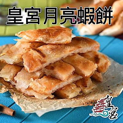 皇宮月亮蝦餅 原味蝦餅8片(240g/片)